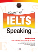 (NEW) Master of IELTS Speaking
