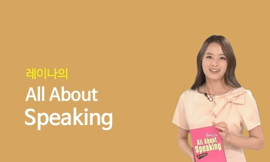 레이나의 All About Speaking